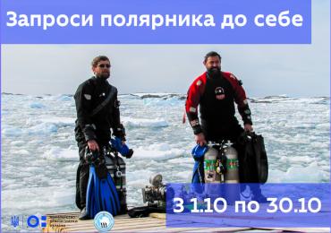 Школярі 8 українських міст можуть взяти участь у конкурсі та запросити до себе полярників, що зимували в Антарктиді