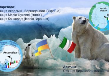 Підписано угоду з Італією щодо співпраці у галузі полярних досліджень