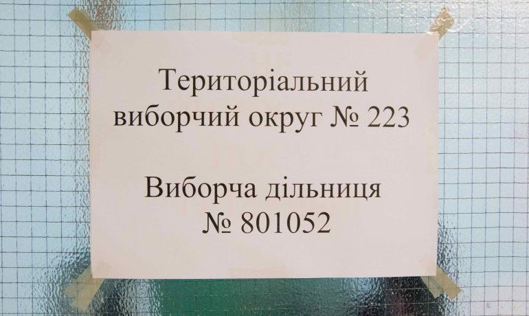 Сюди не дійшли агітатори. Як голосують українські полярники в Антарктиді (рос.)