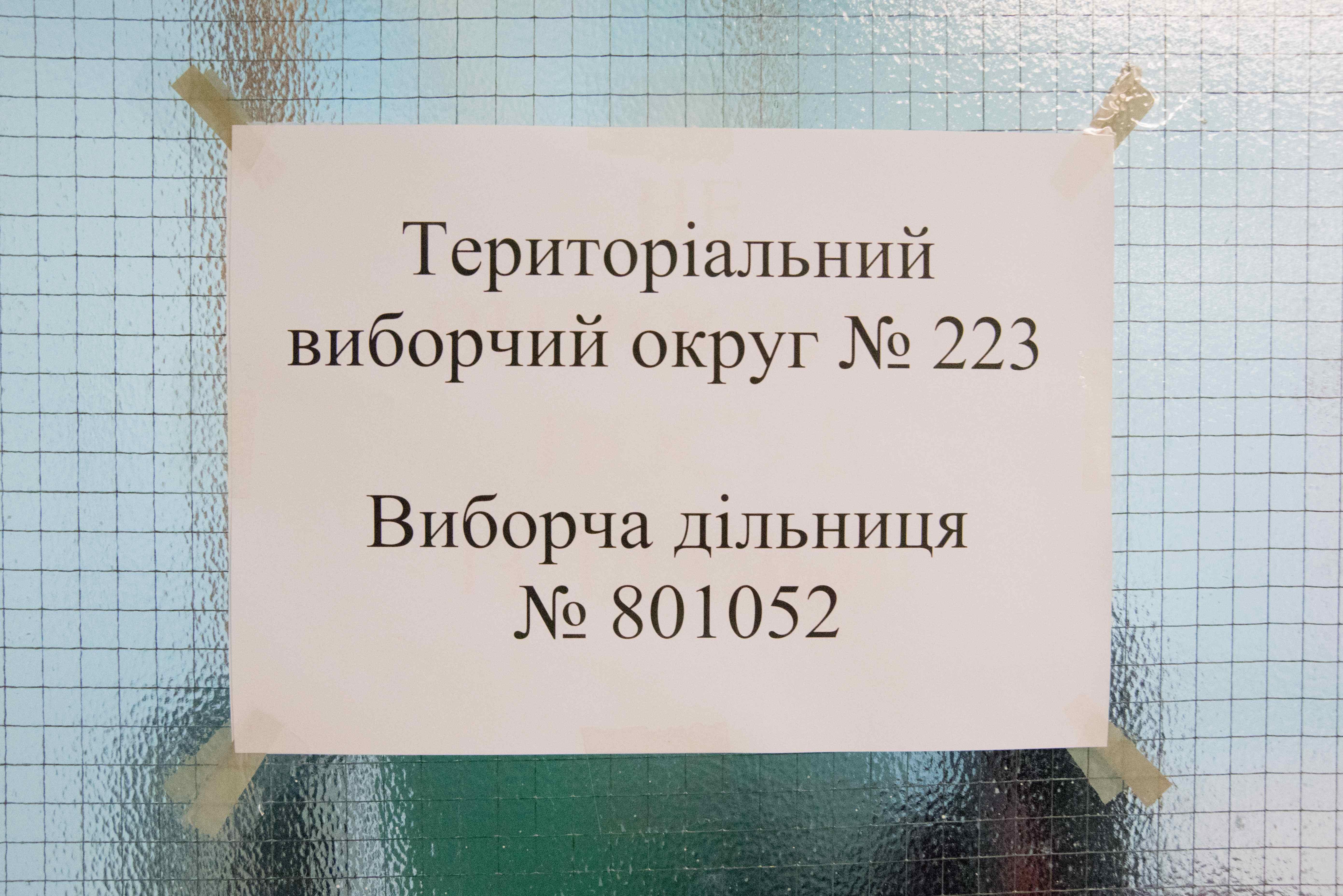 Другий тур виборів Президента України. Закінчилося голосування на станції «Академік Вернадський»