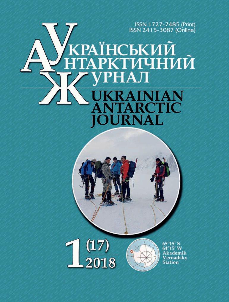 Вийшов черговий номер Українського антарктичного журналу. Сайт УАЖ оновлено