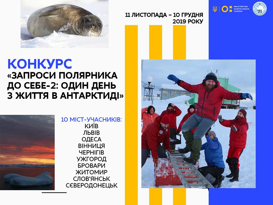 Оголошуємо новий конкурс «Запроси полярника до себе: один день з життя в Антарктиді»