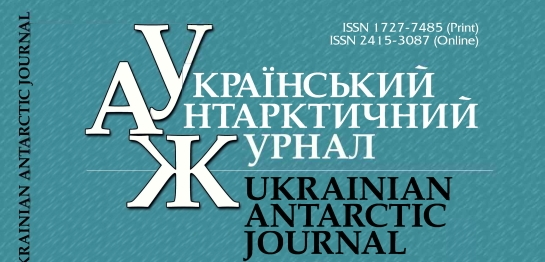 The next issue of the Ukrainian Antarctic Journal was published