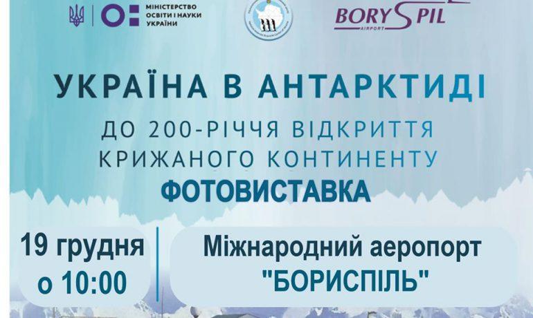 Фотовиставка в аеропорту «Бориспіль» -  «Україна в Антарктиді: до 200-річчя відкриття континенту».