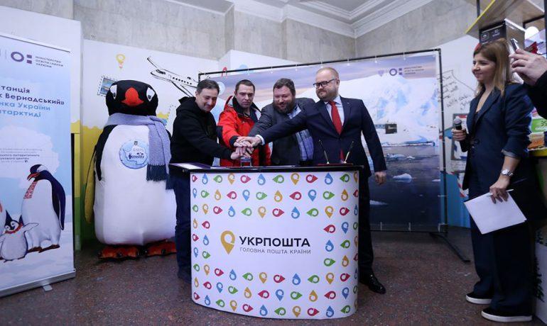 В Україні з'явилася нова марка – «200 років з часу відкриття Антарктиди»