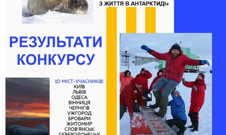 Полярники приїдуть у 27 шкіл. Підсумки конкурсу «Запроси полярника до себе»