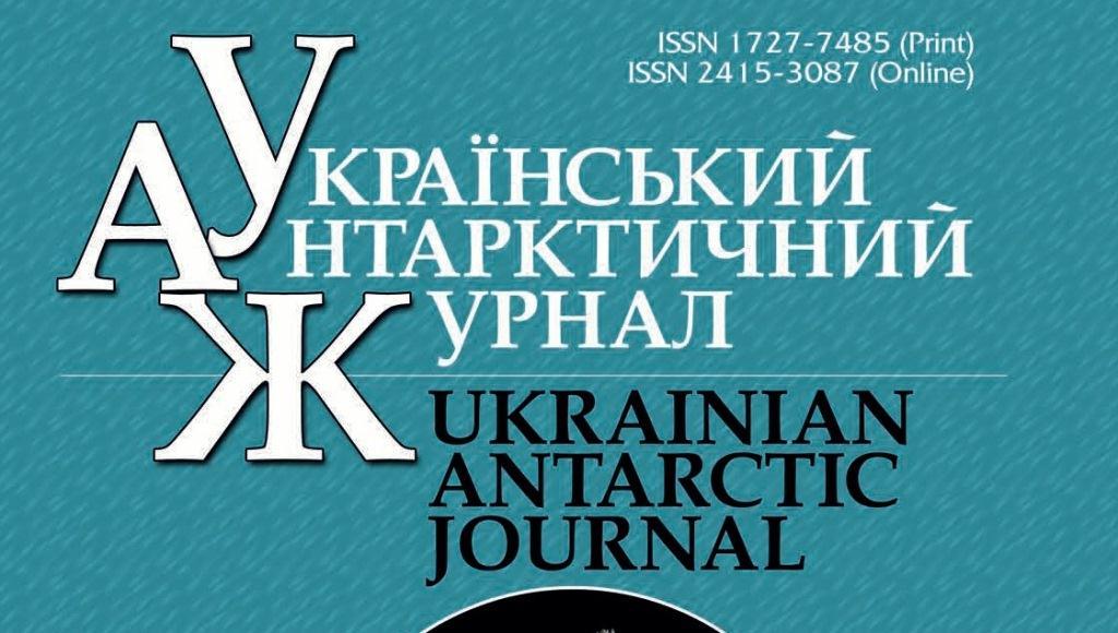 Вийшов друком перший номер Українського антарктичного журналу за 2020 рік