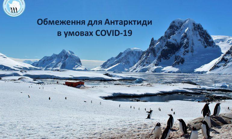 Нові правила для Антарктиди у умовах COVID-19