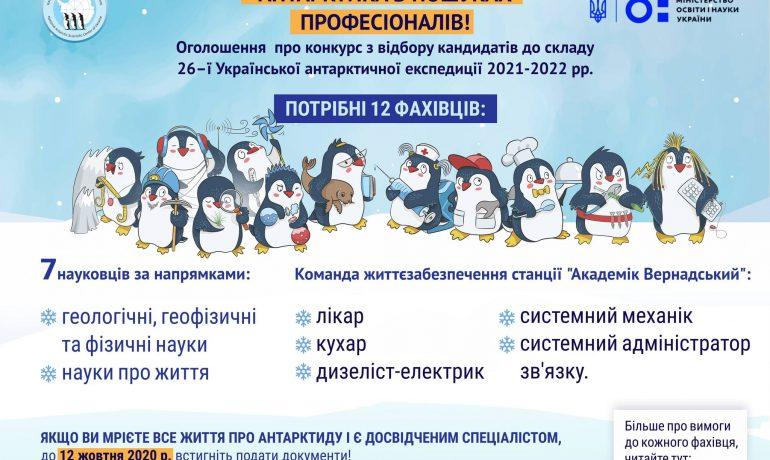 Антарктика в пошуку професіоналів. Стартує конкурс з відбору кандидатів до складу 26-ї УАЕ