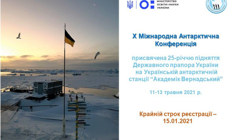Запрошуємо до участі в Х Міжнародній Антарктичній Конференції