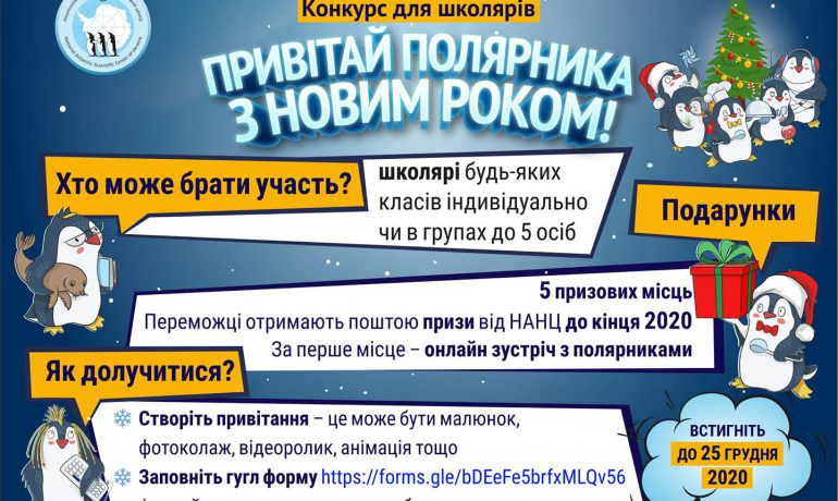 "Competition among schoolchildren ""Wish a polar explorer a Happy New Year"""