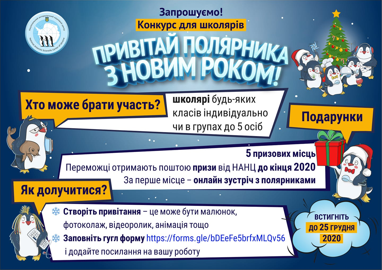 Оголошуємо конкурс серед школярів «Привітай полярника з Новим роком»