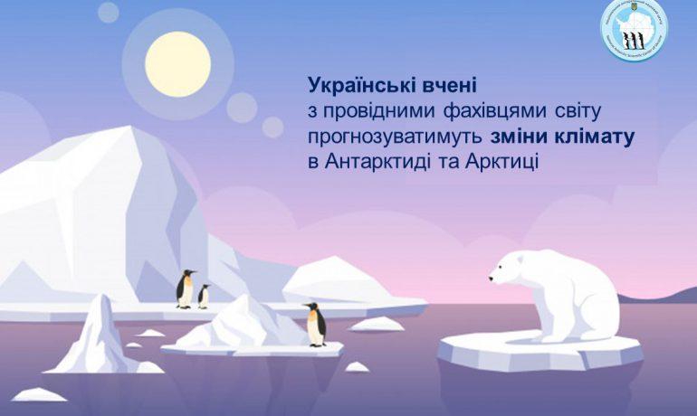 """""""ГОРИЗОНТ 2020"""" підтримав проєкт за участі НАНЦ, в якому вчені прогнозуватимуть зміни клімату в Антарктиді та Арктиці"""
