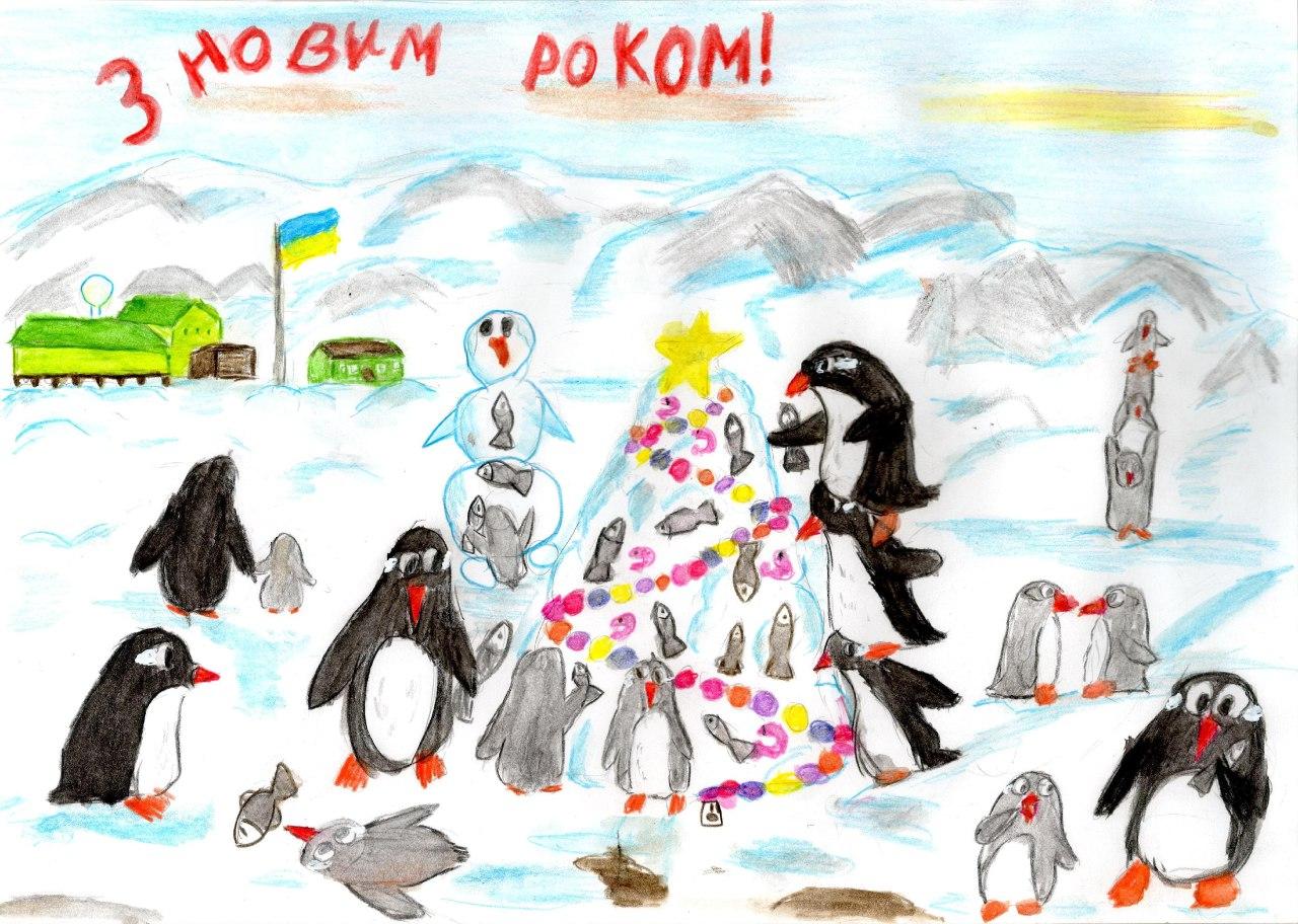 Результати конкурсу «Привітай полярника з Новим роком»