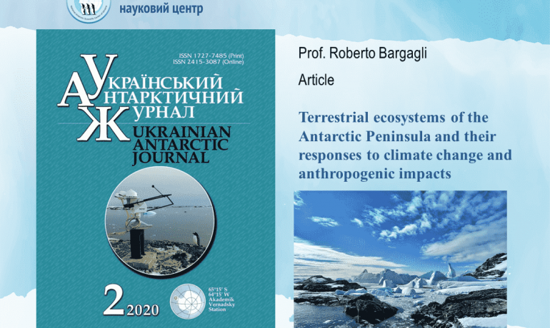 A well-known foreign scientist first submitted his article to the Ukrainian Antarctic Journal
