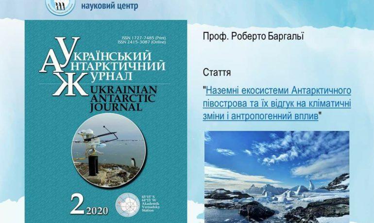 """Відомий іноземний вчений вперше подав свою статтю до """"Українського антарктичного журналу"""""""