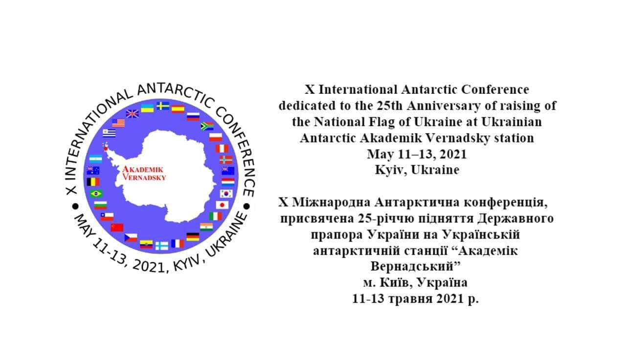 Понад 100 вчених з різних країн обговорять дослідження Антарктики – стартувала Х Міжнародна антарктична конференція