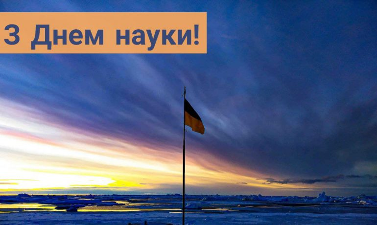 Вітаємо з Днем науки всіх українських дослідників і тих, хто допомагає їм у цій непростій справі!
