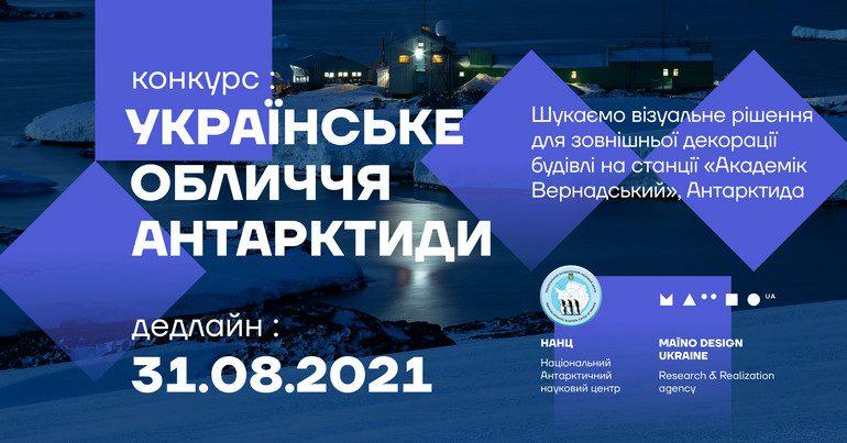 Стартував перший дизайнерський конкурс «Українське обличчя Антарктиди – початок»