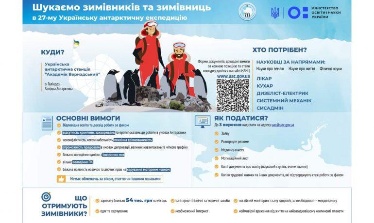 Антарктида чекає: почався конкурс у 27-му Українську антарктичну експедицію, подати заявку можна до 3 вересня