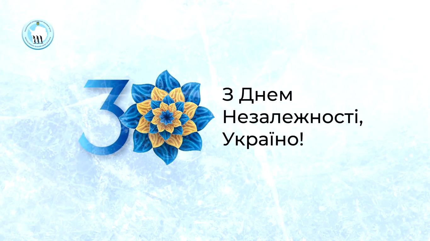 Антарктичне вітання до дня Незалежності України