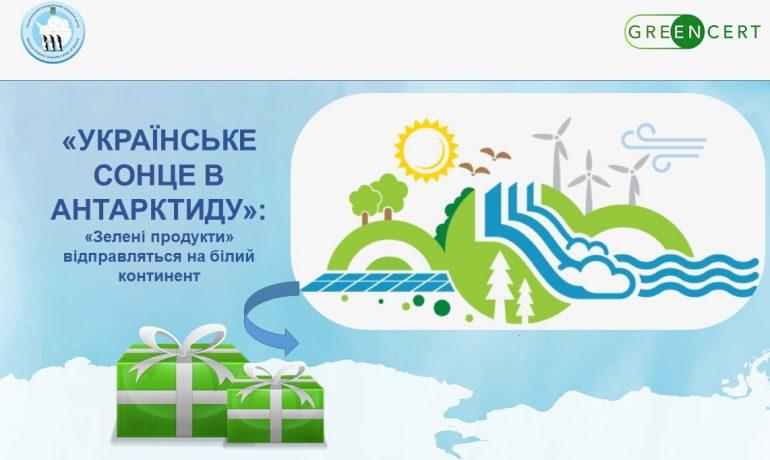 «Українське сонце в Антарктиду»: «Зелені продукти» відправляться на білий континент