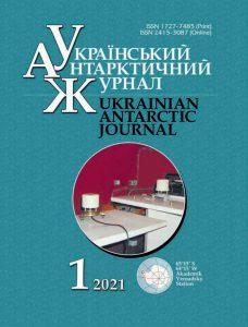 Українського антарктичного журналу (№ 1 (2021))