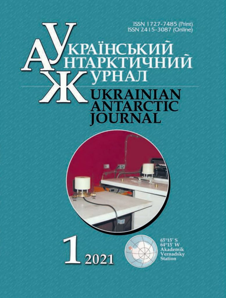 The latest issue cover of the Ukrainian Antarctic Journal