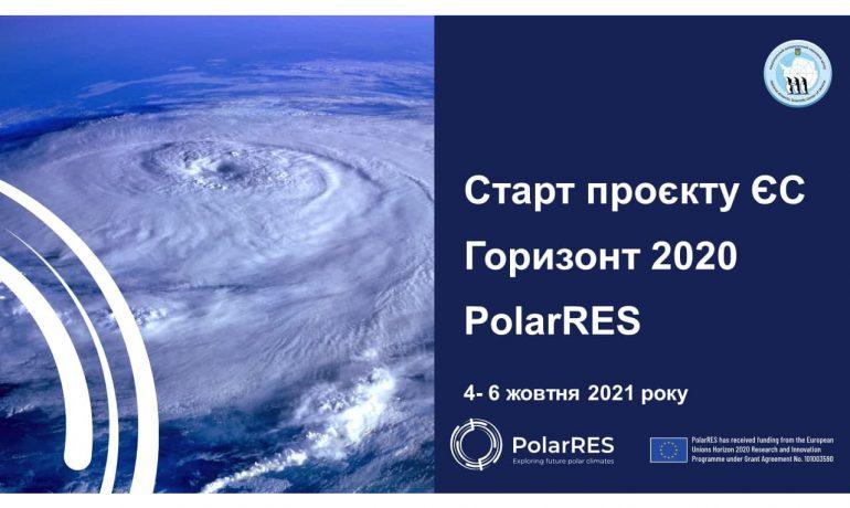 Стартував проєкт «Горизонт 2020», в якому вчені НАНЦ з колегами з інших країн вивчатимуть майбутній клімат полярних регіонів