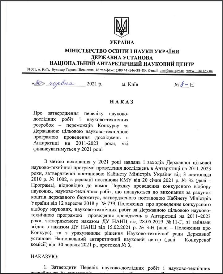 Наказ ДУ НАНЦ від 30.06.2021_№8-Н_Про затвердження переліку робіт на фінансування у 2021 р